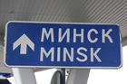 10. Retro-Minsk 2017.